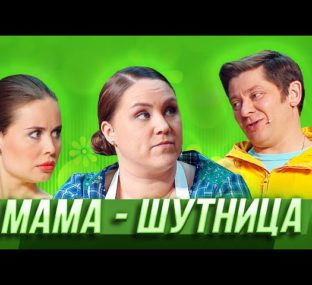 Мама-шутница — Уральские Пельмени — Воронеж