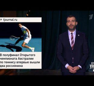 О российских теннисистах в Австралии, жене Ким Чен Ына и ограблении ЦУМа. Вечерний Ургант.