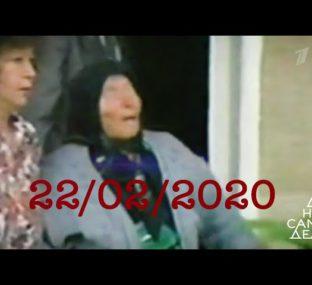 День пяти двоек: сбылось предсказание Ванги на 2020 год. На самом деле. Выпуск от 04.02.2020
