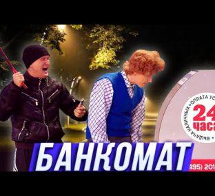 Банкомат — Уральские Пельмени |  Новосибирск
