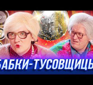 Бабки-тусовщицы — Уральские Пельмени |  Великий Новгород