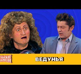 Ведунья — Уральские Пельмени |  Благовещенск