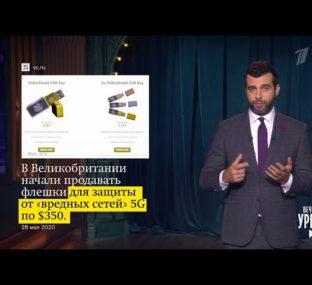"""О флешках для защиты от 5G, лифтах от """"Роскосмоса"""" и покупке титула """"Вор в законе"""". Вечерний Ургант."""