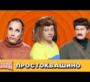 Простоквашино — Уральские Пельмени — Хабаровск