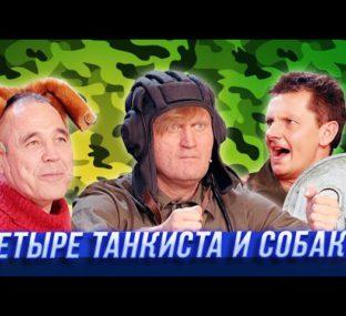Четыре танкиста и собака — Уральские Пельмени — Краснодар