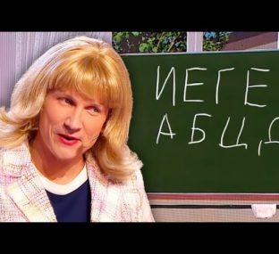 Поколение ЕГЭ  - Азбука Уральских Пельменей - С (2020)