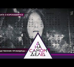Родственник провидицы - о конце пандемии. На самом деле. Выпуск от 24.03.2020