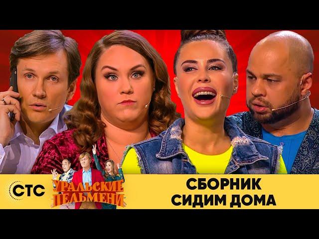 Сборник Сидим дома | Уральские пельмени