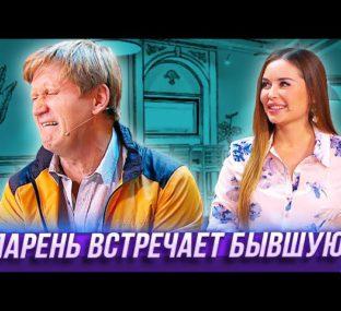 Парень встречает бывшую — Уральские Пельмени |  Курган