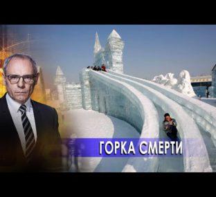 Горка смерти   Военная тайна с Игорем Прокопенко (27.02.21).