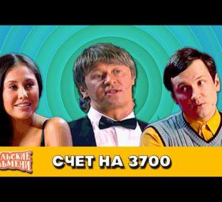 Счет на 3700 — Уральские Пельмени |  Уссурийск