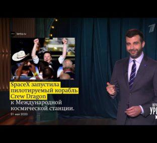 О SpaceX, Илоне Маске, Дмитрии Рогозине и лапше для Иосифа Пригожина от коммунистов. Вечерний Ургант