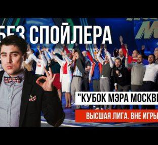 КВН 2018 Кубок мэра Москвы. Вне игры