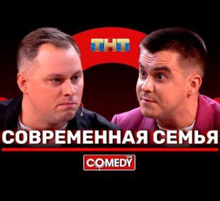 Камеди Клаб «Современная семья» Антон Иванов Костя Бутусов