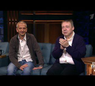 Константин Богомолов и Александр Семчев. Вечерний Ургант. 01.06.2021