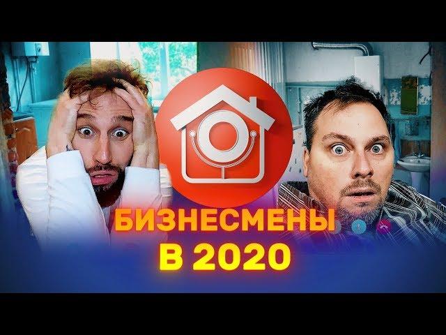 Камеди Клаб. Иванов, Смирнов «Бизнесмены в 2020 году»