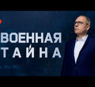 Понаехали. Россия оптом. Военная тайна. Часть 1 (14.09.19).