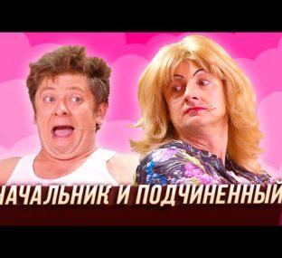 Начальник и подчиненный — Уральские Пельмени |  Киров