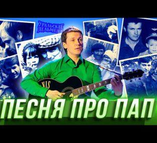 Песня про пап — Уральские Пельмени    Новосибирск