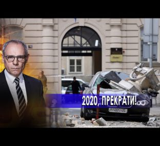 2020, прекрати! | Военная тайна с Игорем Прокопенко. Часть 1 (23.11.20).