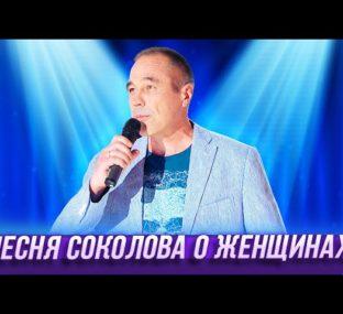 Песня Соколова о женщинах — Уральские Пельмени   Владимир