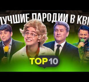 КВН 2020: Лучшие пародии в КВН / Кадыров, Зеленский, Медведев, Песков / про квн / топ 10