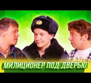 Милиционер под дверью — Уральские Пельмени — Тюмень