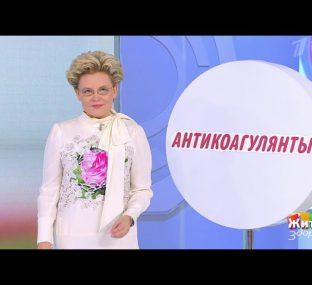 Антикоагулянты от коронавируса. Как их правильно использовать. Жить здорово!  28.01. 2021