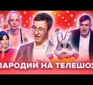 КВН. Пародии на ТВ-шоу