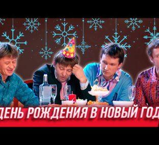 День Рождения в Новый год — Уральские Пельмени | Ростов-на-Дону